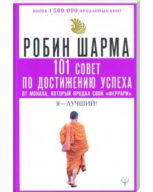 Ja- lutschschij! 101 sowet po dostizheniju uspeha ot monaha, kotoryj prodal swoj ferrari