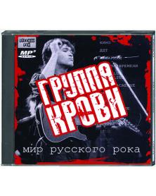 Группа крови - мир русского рока MP3
