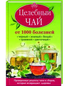 Zelebnyj tschaj ot 1000 bolesnej. prowerennye rezepty tschaew i sborow, kotorye woswrastchajut sdorowe