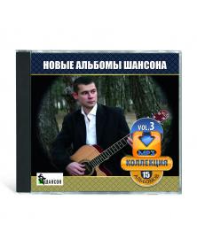 Novyie albomyi shansona Vol. 3 - MP3 kollektsiya - 15 albomov