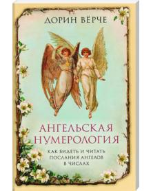 Angelskaja numerologija. kak widet i tschitat poslanija angelow w tschislah