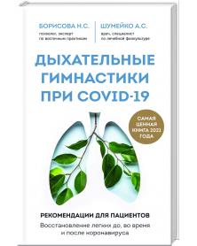 Dyhatelnye gimnastiki pri COVID-19. rekomendazii dlja pazientow. wosstanowlenie legkih do, wo wremja i posle koronawirusa