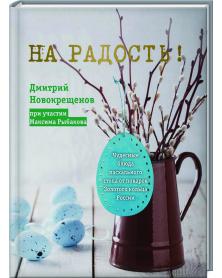 Tschudesnye rezepty pashalnogo stola ot powarow solotogo kolza rossii