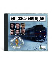 Moskva - Magadan - zvezdnyie duetyi shansona
