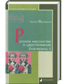 Russkoe masonstwo w zarstwowanie ekate