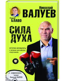 Sila duha. istorii-motiwatory o welikih rossijskih sportsmenah (+CD)