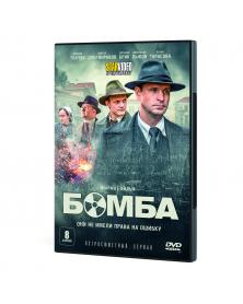 Bomba (2020) 8 seriy