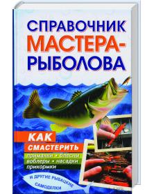 Sprawotschnik mastera-rybolowa. kak smasterit primanki, blesny, woblery, nasadki, prikormki i drugie rybazkie samodelki