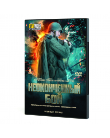 Neokonchennyiy boy (2020), 8 seriy