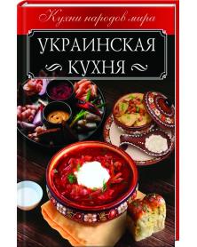 Ukrainskaja kuhnja