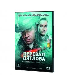 Pereval Dyatlova (serial 2020)