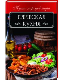 Gretscheskaja kuhnja
