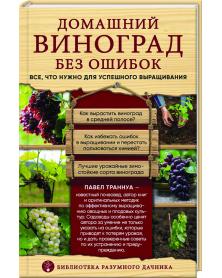 Domaschnij winograd bes oschibok. wse, tschto nuzhno dlja uspeschnogo wyrastchiwanija
