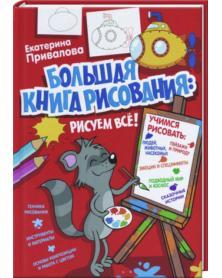Bolschaja kniga risowanija: risuem wsjo!