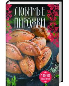 Ljubimye pirozhki. 1000 rezeptow