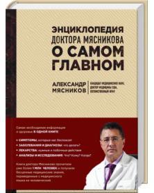 Enziklopedija doktora mjasnikowa o samom glawnom t.1