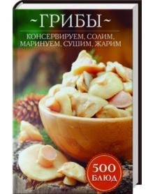 Griby: konserwiruem, solim, marinuem, suschim, zharim.500 bljud