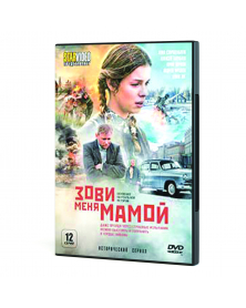 Zovi menya mamoy (2020)