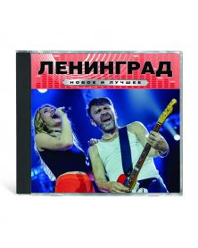 Ленинград Новое и лучшее CD