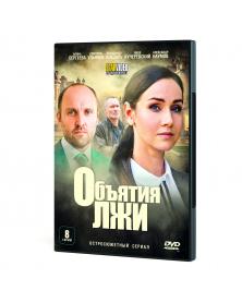 Obyatiya lzhi (2020)
