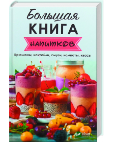 Bolschaja kniga napitkow krjuschony koktejli smusi kompoty kwasy
