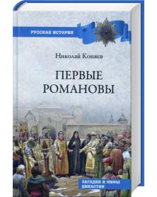 Perwye romanowy.sagadki i mify dinastii