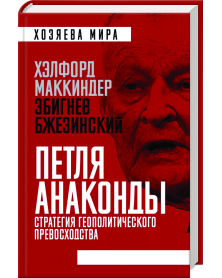 Petlja anakondy. strategija geopolititscheskogo prewoshodstwa