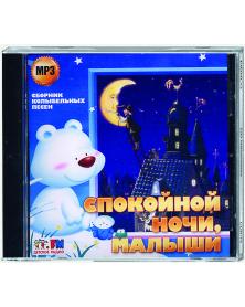 Спокойной ночи, малыши! MP3 - сборник колыбельных песен