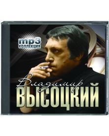 Высоцкий Владимир - mp3 коллекция