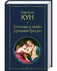 Legendy i mify drewnej grezii i rima. tschto rasskasywali drewnie greki i rimljane o swoih bogah i gerojah