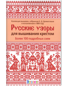 Russkie usory dlja wyschiwanija krestom.bolee 10