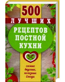 500 lutschschih rezeptow postnoj kuhni
