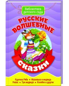 Russkie wolschebnye skaski ljubimye skaski.