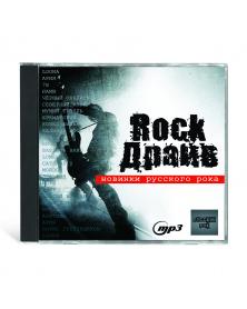 РокДрайв - новинки русского рока MP3