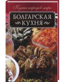 Bolgarskaia kukhnia