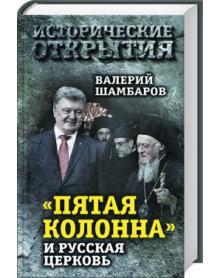 Пятая колонна и Русская Церковь. Век гонений и расколов