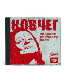 Ковчег - сборник русского рока MP3