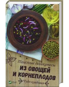 Chudo-kladovaia Poleznye delikatesy iz ovoshcheĭ i korneplodov