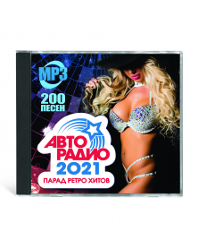 Awto Radio 2021 / Parad retro hitov 200 Songs MP3