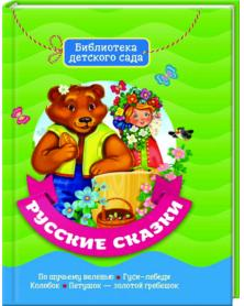 Russkie skaski