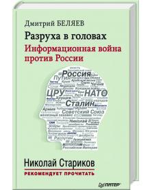 Разруха в головах.Информационная война против России