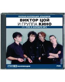 Виктор Цой и гр. Кино - все альбомы MP3