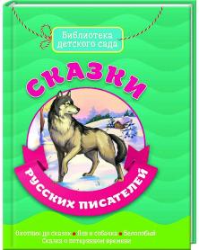 Skaski russkih pisatelej XIX weka