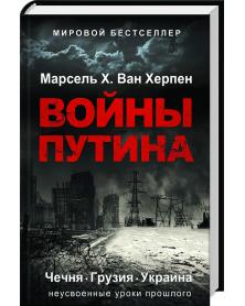 Wojny putina. tschetschnja, grusija, ukraina: neuswoennye uroki proschlogo