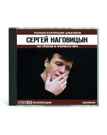 Сергей Наговицин - полная коллекция альбомов  MP3