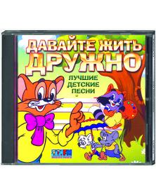 Dawajte shit drushno Lutschie detskie pesni CD