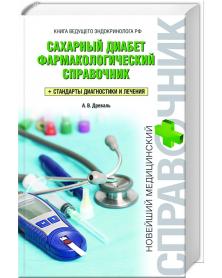 Saharnyj diabet. farmakologitscheskij sprawotschnik