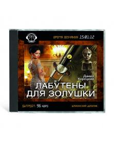 Koretskiy Danil - Labutenyi dlya Zolushki
