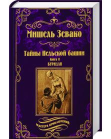 Tajny nelskoj baschni.kn.2.buridan (w 2-h knig)