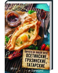 Pirogi na liuboĭ vkus Osetinskie gruzinskie tatarskie i drugie